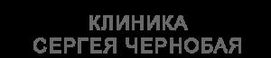 Клиника Сергея Чернобая